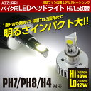驚愕の明るさ!バイク用 LEDヘッドライト Hi/Lo切り替え H4/PH7/PH8 6W×3面 18W 1800lm!【送料無料】