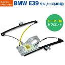 SALE BMW E39 5シリーズ(4D用 ウィンドウレギュレーター ウ...
