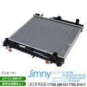 ラジエーター ジムニーJB23系 ジムニーワイド JB33W JB43W【1個】 ジムニーシエラ JB43W