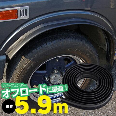 Flex Line【フレックスライン】 5.9m ラバー フェンダー オフロード SUV フェンダー カバー 4×4 ラバー フェンダー フロード【送料無料】