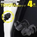 【2月下旬発送予定】ドアヒンジカバー 4個1セット トヨタ ラ...
