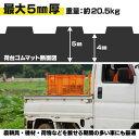 ラバー製 荷台マット 軽トラック 汎用 荷台ゴムマット 縦約210cm×横約141cm 厚さ:最大5mm 軽トラ 荷台 ゴムマット トラック 荷台保護マット 3