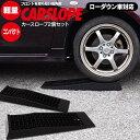 カースロープ スロープ ローダウン車対応 耐荷重2t 2本セット...