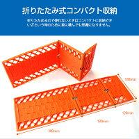 折りたたみ式スノーヘルパースタックステップ2枚組【送料無料】
