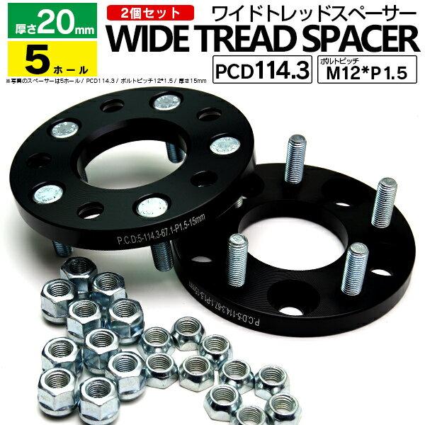 タイヤ・ホイール, ホイールスペーサー  C27 5 PCD114.3 66 1.25 20mm 2