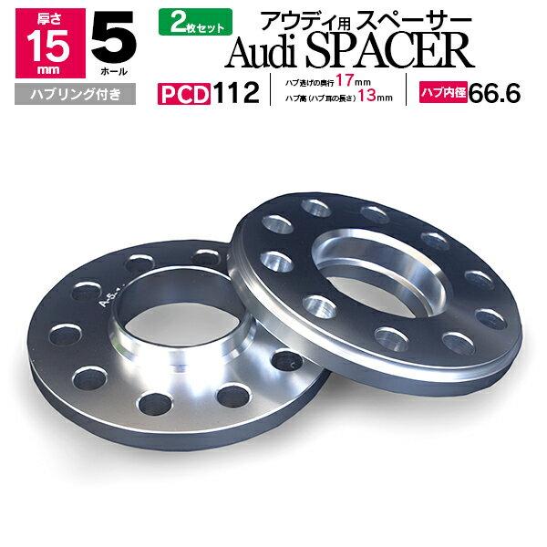 外車用スペーサー アウディ Audi A5 A4 2008年〜 5ホール PCD 112 ハブ径φ66.5 15mm ハブセン付【送料無料】