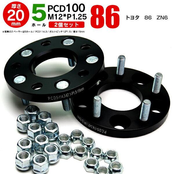 タイヤ・ホイール, ホイールスペーサー  86 ZN6 5H PCD100 121.25 20mm 2