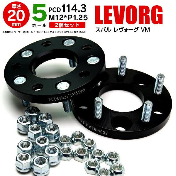 タイヤ・ホイール, ホイールスペーサー 20!WP23! VM 5H PCD114.3 121.25 20mm 2
