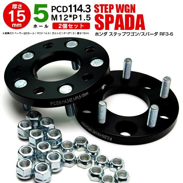 タイヤ・ホイール, ホイールスペーサー 7 RF3-6 5H PCD114.3 121.5 15mm 2