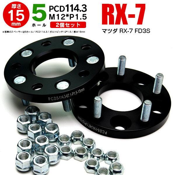タイヤ・ホイール, ホイールスペーサー 25!WP23! RX-7 FD3S 5H PCD114.3 121.5 15mm 2