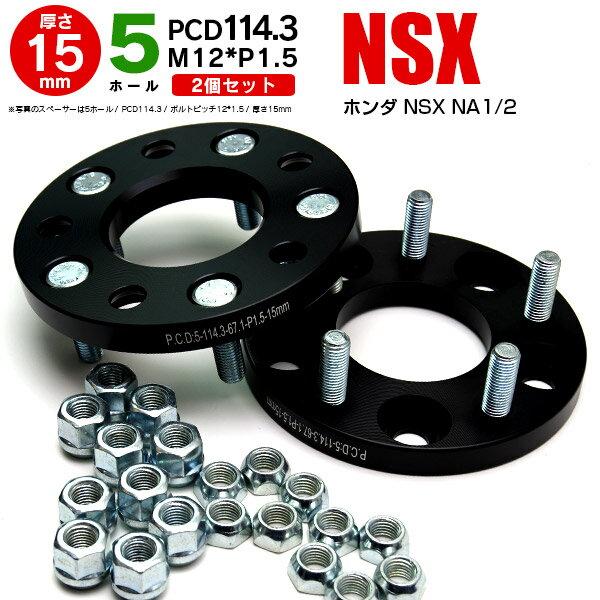 タイヤ・ホイール, ホイールスペーサー  NSX NA12 5H PCD114.3 121.5 15mm 2