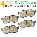 ブレーキパッド 本体×4(左右各2枚セット) MD5083M (45022-S...