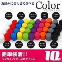 シリコンエアバルブ1セット4個入【色選択】全10色