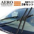 トヨタ 86 H24.4〜 ZN6 【550mm+500mm】エアロワイパーブレード 2本セット!【送料無料】