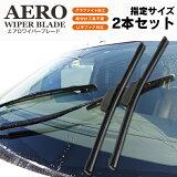 エブリィ ワゴン含む H27.2〜 DA17V.W(ワゴン含む) 運転席 425mm 助手席 425mm エアロワイパーブレード 2本セット 【送料無料】