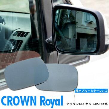 クラウンロイヤル GRS18#系 超撥水ブルーミラー 純正ミラーレンズ交換型 2枚セット【送料無料】
