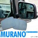ムラーノ Z50 超撥水ブルーミラー 純正ミラーレンズ交換型 2...