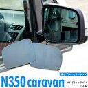 NV350 キャラバン E26系 超撥水ブルーミラー 純正ミラーレン...