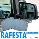 ラフェスタ B30 超撥水ブルーミラー 純正ミラーレンズ交換型 ...