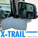 エクストレイル T31 超撥水ブルーミラー 純正ミラーレンズ交換型 2枚セット【送料無料】