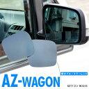 AZワゴン MJ23S 超撥水ブルーミラー 純正ミラーレンズ交換型 ...