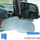 IQ 後期 撥水ブルーミラーレンズ交換型 2枚セット IQ IQ IQ【...