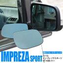 スバル インプレッサスポーツ GT H28.11〜 撥水 ブルーミラー...