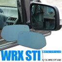 スバル WRX STI VAB H29.11〜 撥水 ブルーミラー レンズ交換...