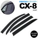 CX-8 ドアバイザー サイドバイザー KG2P H29.12〜 専用設計 4...