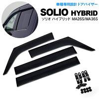 ソリオハイブリッドMA26S/MA36Sスモークドアバイザーサイドバイザー専用設計