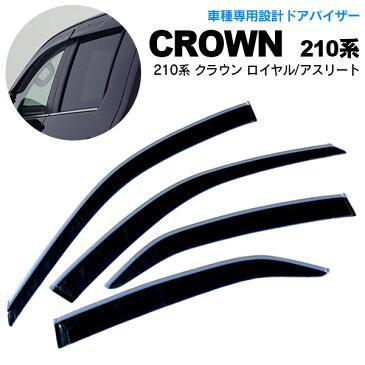 210系 クラウン ロイヤル/アスリート サイドバイザー/ドアバイザー 専用設計 4ピース【送料無料】