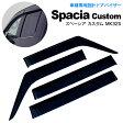 スズキ スペーシア カスタム MK32S サイドバイザー/ドアバイザー 専用設計!【送料無料】