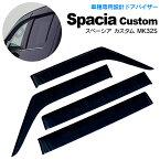 スズキ スペーシア カスタム MK32S サイドバイザー/ドアバイザー 専用設計 【送料無料】