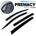 プレマシー CWEFW H22/7〜 サイドバイザー ドアバイザー