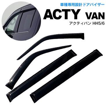 アクティバン HH5/6 ドアバイザー サイドバイザー 専用設計 【送料無料】