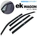 ekワゴン H81W 2001年10月〜 (ヒンジドア用) ドアバイザー/...