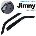 ジムニー JB23W 1998年10月〜 ドアバイザー/サイドバイザー ...
