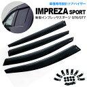 新型インプレッサ スポーツ GT系 H28.11〜 スモーク ドアバイ...