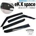 三菱 eKクロススペース R2.3〜 B35A B38A B34A B37A スモーク...