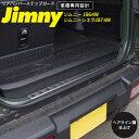 ジムニー JB64W ジムニーシエラ JB74W H30.7〜 リアバンパー...