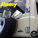 ジムニー JB64W2640 ジムニーシエラ JB74W バックドア リアゲ...