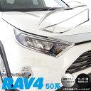 週末限定クーポン配布中!RAV4 50系 MXAA54 MXAA52 AXAH54 AXA...