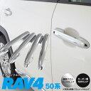 週末限定クーポン配布中!RAV4 MXAA54 MXAA52 AXAH54 AXAH52 H...