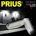 プリウス NHW20 ナンバー灯 ライセンス灯 ユニット ホワイト 2個セット!【送料無料】