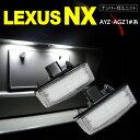 【1月下旬発送予定】レクサス NX H26.7〜 AYZ AGZ1#系【参考...