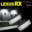 【1月下旬発送予定】レクサス RX H27.10〜 GYL2#【参考純正品...
