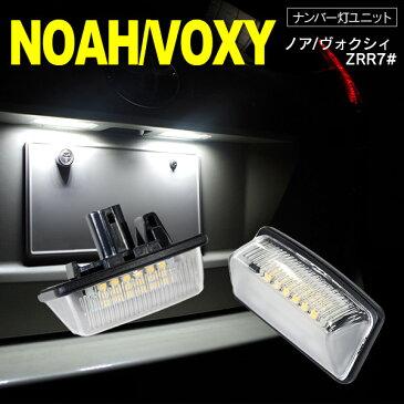 70系 ノア/ヴォクシー NOAH/VOXY LEDナンバー灯 ユニット 純正交換 6000K 36連【送料無料】