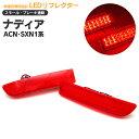 ナディア ACN・SXN1系 LEDリフレクター 左右2個セット【送料...