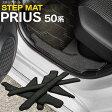 50系 プリウス PRIUS 小傷と汚れ防止に!ステップマット 専用設計 ブラック フロント+リア 4枚セット!【送料無料】