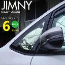 ジムニーJB23W H10/10〜 シルバー サンシェード 6枚セット 日よけ 車中泊 カーテン 【一式】